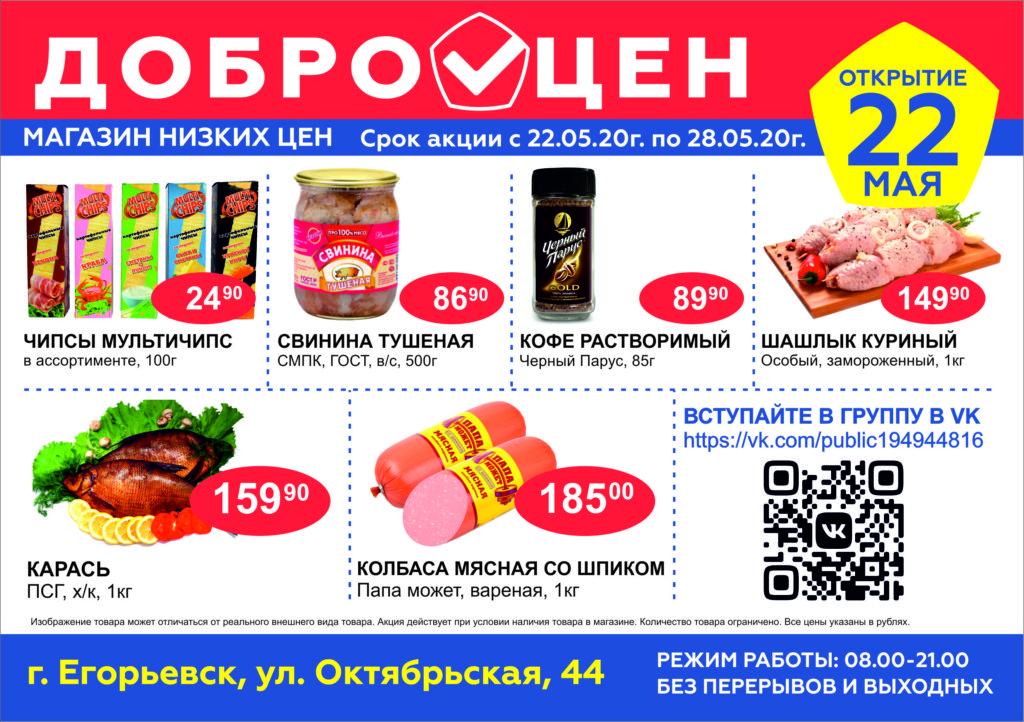 Магазин Доброцен В Егорьевске Каталог Товаров